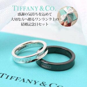 [ 結婚記念日 サプライズギフト セット ] ティファニー ペアリング 指輪 リング TIFFANY Tiffany&co チタン 金属アレルギー対応 1837 ブランド 人気 結婚 男性 女性 夫婦 妻 旦那 夫 お祝い サプライ