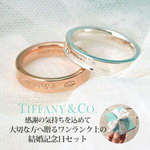 [ 結婚記念日 サプライズギフト セット ] ティファニー ペアリング 指輪 リング TIFFANY Tiffany&co 1837 シルバー925 K18 ブランド 人気 結婚 10周年 男性 女性 夫婦 妻 旦那 夫 お祝い サプライズ お