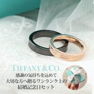 [ 結婚記念日 サプライズギフト セット ] ティファニー ペアリング 指輪 リング TIFFANY Tiffany&co 1837 ブランド 人気 結婚 10周年 5周年 男性 女性 夫婦 妻 旦那 夫 お祝い サプライズ おそろい ペ
