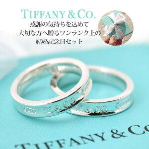 [ 結婚記念日 サプライズギフト セット ] ティファニー ペアリング 指輪 リング TIFFANY Tiffany&co 1837 シルバー925 ブランド 人気 結婚 10周年 男性 女性 夫婦 妻 旦那 夫 サプライズ おそろい ペア