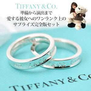 【女性スタッフが サプライズ を24Hサポート】\ ティファニー ペアリング 刻印 済みでお届け/ 結婚指輪 シルバー 結婚 リング ペア TIFFANY Tiffany&Co 彼女 彼氏 特大 テディベア 名入れ お揃