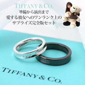 【 サプライズ 】ティファニー 結婚指輪 結婚 指輪 婚約指輪 TIFFANY ペアリング Tiffany&Co 妻 嫁 彼女 彼氏 ギフト 特大 テディベア 刻印 名入れ 夫婦 お揃い ペア カップル 記念 記念日 ぬいぐ