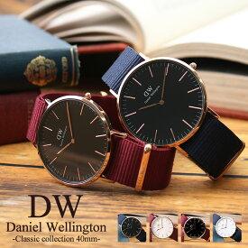 ダニエルウェリントン 腕時計 DanielWellington 時計 クラシック 40mm ダニエル ウェリントン Daniel Wellington メンズ レディース 男性 女性 向け プレゼント ギフト おすすめ ナイロンベルト ピンクゴールド 人気 ブランド 薄型 シンプル 北欧 おしゃれ