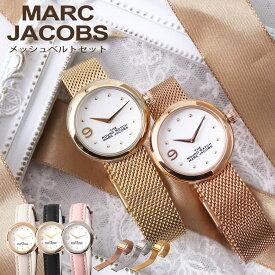 ( 当店限定 メッシュベルトセット ) マーク ジェイコブス MARC JACOBS 時計 MJ 腕時計 おしゃれ レディース かわいい 上品 小さめ 華奢 小ぶり ブランド 細ベルト 女性 革ベルト メタル ベルト バンド ブレスレット 仕事用 20代 30代 彼女 新生活 プレゼント ギフト