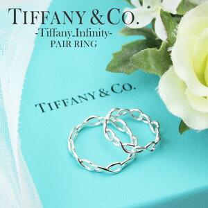 (ペア価格) [ 結婚記念日のプレゼントに ] ペアリング ティファニー Tiffany&co インフィニティ Tiffany infinity 指輪 リング 結婚記念日 結婚指輪 結婚 婚約指輪 シルバー お揃い 男性 女性 カップ