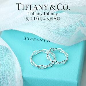 (ペア価格)[ レディース 8号 メンズ 16号] ペアリング ティファニー Tiffany&co インフィニティ Tiffany infinity 指輪 リング 結婚記念日 結婚指輪 結婚 婚約指輪 新品 シルバー お揃い 男性 女性 カ