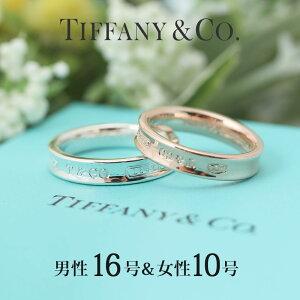 (ペア価格)[ レディース 10号 メンズ 16号] ペアリング マリッジリング 婚約指輪 結婚指輪 ティファニー 1837 おすすめ 指輪 新品 シルバー925 Tiffany&co お揃い 男性 女性 カップル 夫婦 彼女 結婚