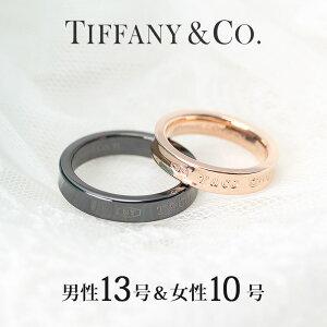 (ペア価格)[ レディース 10号 メンズ 13号]【結婚指輪に】ティファニー 指輪 1837 ペアリング Tiffany&co カップル お揃い 夫婦 30代 ペア Tiffany 男性 女性 [ 結婚 記念日 ブランド 金属アレルギー対