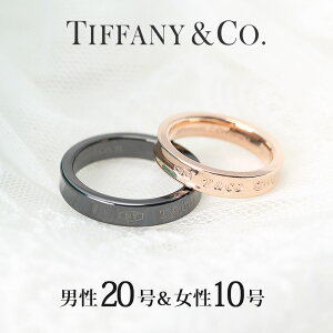 (ペア価格)[ レディース 10号 メンズ 20号]【結婚指輪に】ティファニー 指輪 新品 1837 ペアリング Tiffany&co カップル お揃い 夫婦 30代 ペア Tiffany 男性 女性 [ 結婚 記念日 ブランド 金属アレル