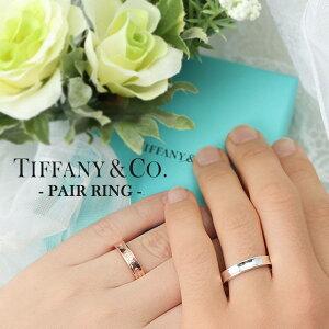 ( ペア 価格) ペアリング【結婚指輪におすすめ】指輪 新品 ティファニー 1837 シルバー925 K18 Tiffany&co お揃い 男性 女性 カップル 夫婦 30代 彼女 [ 結婚お祝い 記念日 プレゼント ブランド ギフ