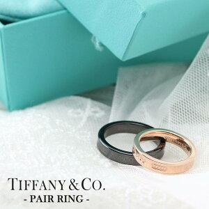 【結婚指輪に】ティファニー 指輪 新品 1837 ペアリング Tiffany&co カップル お揃い 夫婦 30代 ペア 彼女 Tiffany 男性 女性 [ 結婚 お祝い 記念日 ブランド チタン 金属アレルギー対応 ピンク 名入