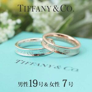 (ペア価格)[ レディース 7号 メンズ 19号] ペアリング マリッジリング 婚約指輪 結婚指輪 ティファニー 1837 指輪 新品 シルバー925 Tiffany&co お揃い 男性 女性 カップル 夫婦 彼女 結婚記念日 ブ