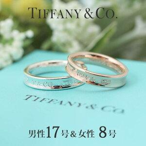 (ペア価格)[ レディース 8号 メンズ 17号] ペアリング マリッジリング 婚約指輪 結婚指輪 ティファニー 1837 おすすめ 指輪 新品 シルバー925 Tiffany&co お揃い 男性 女性 カップル 夫婦 彼女 結婚