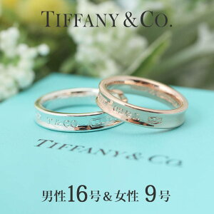 (ペア価格)[ レディース 9号 メンズ 16号] ペアリング マリッジリング 婚約指輪 結婚指輪 ティファニー 1837 おすすめ 指輪 新品 シルバー925 Tiffany&co お揃い 男性 女性 カップル 夫婦 彼女 結婚