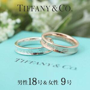 (ペア価格)[ レディース 9号 メンズ 18号] ペアリング マリッジリング 婚約指輪 結婚指輪 ティファニー 1837 おすすめ 指輪 新品 シルバー925 Tiffany&co お揃い 男性 女性 カップル 夫婦 彼女 結婚