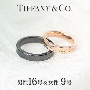 (ペア価格)[ レディース 9号 メンズ 16号]【結婚指輪におすすめ】ティファニー 指輪 新品 1837 ペアリング Tiffany&co カップル お揃い 夫婦 30代 おすすめ ペア Tiffany 男性 女性 [ 結婚 記念日 ブラ