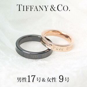 (ペア価格)[ レディース 9号 メンズ 17号]【結婚指輪におすすめ】ティファニー 指輪 新品 1837 ペアリング Tiffany&co カップル お揃い 夫婦 30代 おすすめ ペア Tiffany 男性 女性 [ 結婚 記念日 ブラ