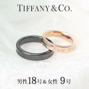 (ペア価格)[ レディース 9号 メンズ 18号]【結婚指輪に】ティファニー 指輪 新品 1837 ペアリング Tiffany&co カップル お揃い 夫婦 30代 ペア Tiffany 男性 女性 [ 結婚 記念日 ブランド 金属アレルギ