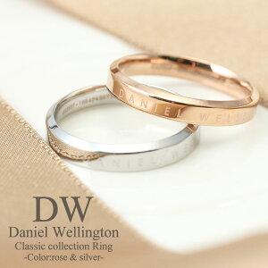 [ 恋人への初めてのプレゼントに ] ダニエルウェリントン リング danielwellington DW ダニエル ウェリントン クラシック 指輪 ペアリング 人気 ブランド メンズ レディース 男性 女性 彼氏 彼女 シ