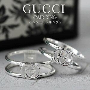 [ 絶対喜ばれるペアリング ] GUCCI 指輪 グッチ リング シルバー メンズ レディース カップル 恋人 男性 女性 ペア リング おそろい お揃い 夫婦 彼氏 彼女 結婚指輪 サプライズ 人気 ブランド