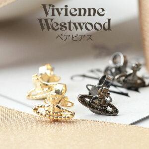 [ ペア価格 ] Vivienne Westwood ジュエリー ヴィヴィアン ウエストウッド ピアス ファラー FARAH 62010015 人気 ブランド ビビアン オーブ レディース メンズ 女性 男性 彼氏 彼女 小さめ 小さい お揃い