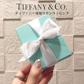 【TIFFANY 専用 リボン ラッピング】ティファニー ネックレス ペアリング ペア ブレスレット 指輪 結婚 結婚指輪 夫婦 新婚 カップル お揃い おしゃれ ブランド 女性 レディース メンズ 妻 彼女 ティファニーブルー 白リボン サプライズ お祝い 誕生日 Tiffany&Co. 人気 安い
