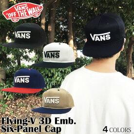 VANS キャップ cap バンズ ヴァンズ メンズ レディース ブランド ベースボール 帽子 送料無料 スナップバック ブラック ホワイト ネイビー ベージュ ロゴ スケート スケーター Flying-V 3D Emb. Six-Panel Cap