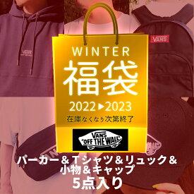 VANS ヴァンズ バンズ 福袋 送料無料 ハッピーバッグ ウィンターバッグ 2021 パーカー Tシャツ リュック キャップ 小物