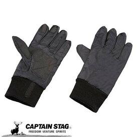キャプテンスタッグ 手袋 グローブ 防寒 ウインドカットグローブII ブラック Lサイズ UX-867