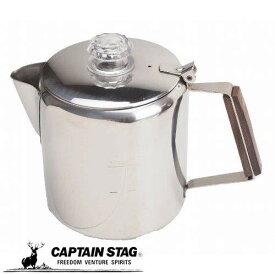 キャプテンスタッグ コーヒー ポット 18-8ステンレス製パーコレーター