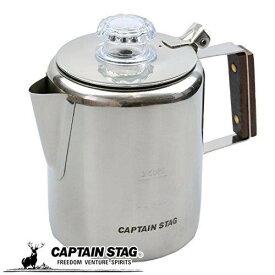 キャプテンスタッグ 18-8ステンレス パーコレーター 3カップ M-1225