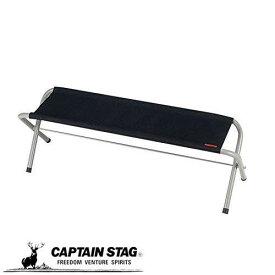キャプテンスタッグ ベンチ グラシア フォールディングベンチ ブラック M-3805