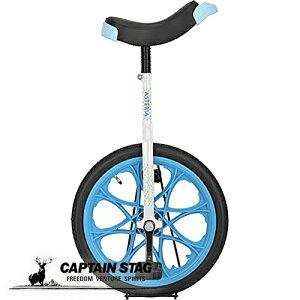 キャプテンスタッグ(CAPTAIN STAG) アステリア 一輪車 18インチ 子供用 スタンド付き ホワイト/ブルー YG-1345