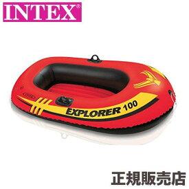ボート エクスプローラー 100 147×84×36cm 58329 INTEX(インテックス)