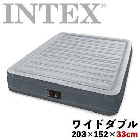 エアーベッド クィーンコンフォート ワイドダブルサイズ 電動式 203×152×33cm グレー 67769 日本正規品 INTEX(インテックス)