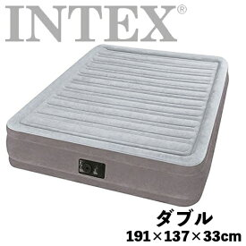 エアーベッド フルコンフォート ダブルサイズ 電動式 191×137×33cm グレー 67767 日本正規品 INTEX(インテックス)