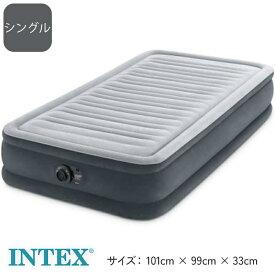 エアーベッド ツインコンフォート シングルサイズ 電動式 191×99×33cm グレー 67765 INTEX(インテックス)