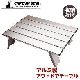 アウトドア キャンプ テーブル 折りたたみ 軽量 コンパクト アルミ ロールテーブル ケース付き M-3713 キャプテンスタッグ