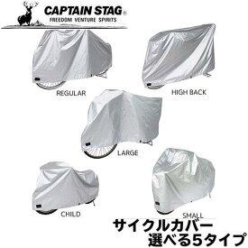 サイクルカバー 自転車カバー シルバー 布製 撥水加工 破れにくい 防犯 防風 選べるバリエーションファブリック CAPTAIN STAG キャプテンスタッグ