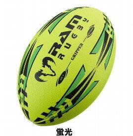 【RAM】 ラム グリッパー ラグビーボール 4号球 小学生 子供用 ウェールズ ラグビー 練習球 プラクティスボール