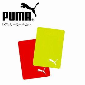 【PUMA】 プーマ レフェリー カード セット サッカー ラグビー 053027