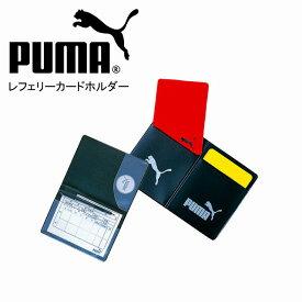 【PUMA】 プーマ レフェリー カードホルダー サッカー ラグビー 880699