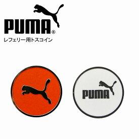 【PUMA】 プーマ レフェリー トスコイン サッカー ラグビー 880700