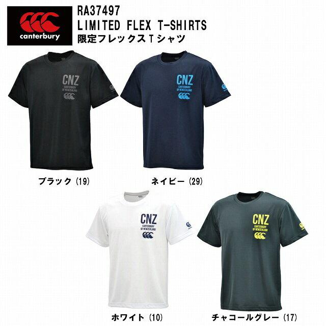 【限定】 カンタベリー フレックスクール Tシャツ 半袖 ラグビー RA37497 【CANTERBURY】