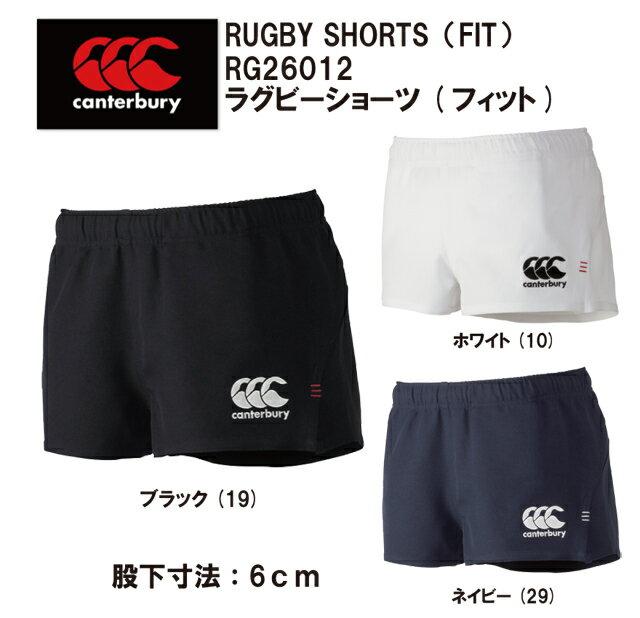 【CANTERBURY】 カンタベリー ラグビー パンツ フィットタイプ 【RG26012】