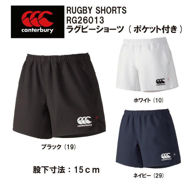 【CANTERBURY】 カンタベリー ラグビーパンツ ポケット付き レフリーパンツ ラグビー レフリー 【RG26013】