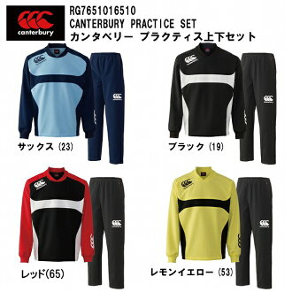 Canterbury over practice pull panties down set windbreaker [Rugby