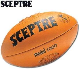 【SCEPTRE】 セプター モデル1000 ラグビーボール 5号 インテリア 牛革 ディスプレイ 【SP-2】