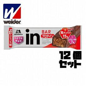 ウイダー Weider インバー プロテイン ベイクドチョコ 43g プロテインバー [12個セット]