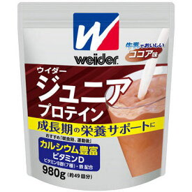 【weider】森永 ウイダー ジュニア プロテイン ココア 粉末 980g